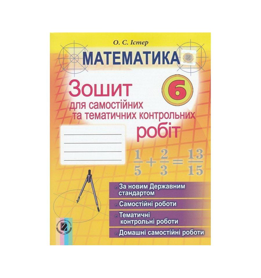для істер математика 6 зошит гдз класс