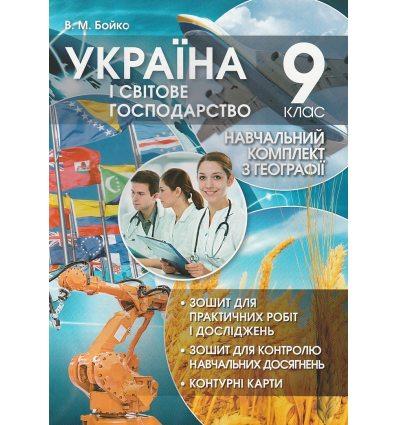 Тетрадь для практических работ по географии 9 класс авт. Бойко изд. Перун