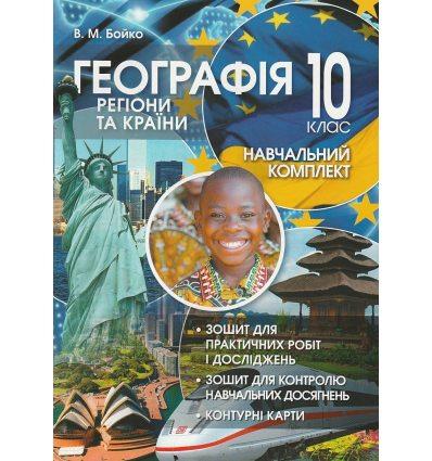 Тетрадь для практических работ по географии 10 класс авт. Бойко изд. Перун