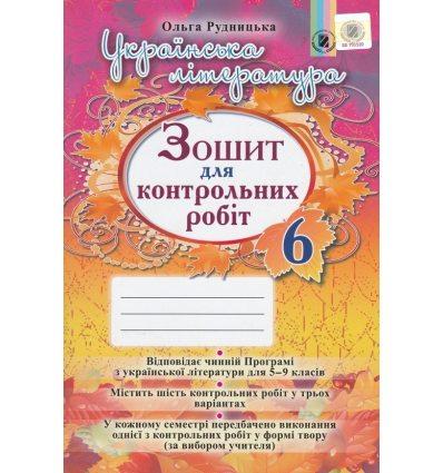 Зошит для контрольних робіт Українська література 6 клас Рудницька О.Б.