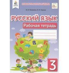 НУШ Російська мова 3 клас Робочий зошит авт. Лапшина, Зорька вид. Освіта