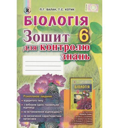 Зошит для контролю знань Біологія 6 клас Балан П. Г.