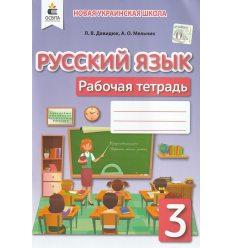 НУШ Російська мова 3 клас Робочий зошит авт. Давидюк, Мельник вид. Освіта
