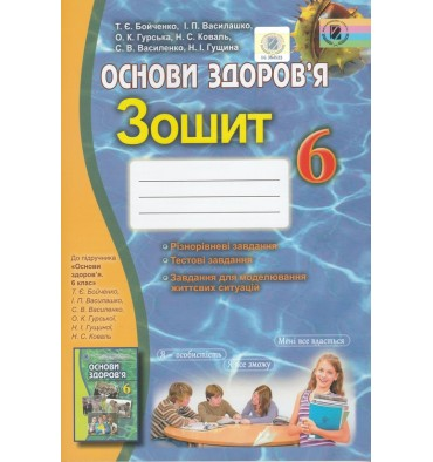 Робочий зошит Основи здоров'я 6 клас Бойченко Т. Є.