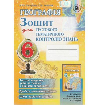 Зошит для контролю знань Географія 6 клас Пестушко В. Ю.