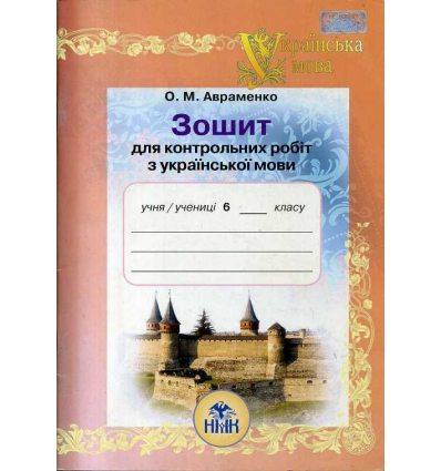 Зошит для контрольних робіт Українська мова 6 клас О.М. Авраменко