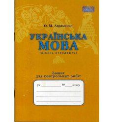 Зошит для контрольних робіт Українська мова 10 клас (рівень стандарту) О.М. Авраменко