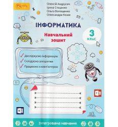 НУШ Інформатика 3 клас Зошит (до Волощенко) авт. Волощенко, Андрусич, Козак вид. Світич