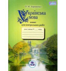 Зошит для контрольних робіт Українська мова 7 клас О.М. Авраменко