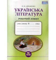 Робочий зошит Українська література 6 клас О.М. Авраменко