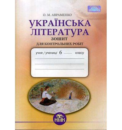 Зошит для контрольних робіт Українська література 6 клас О.М. Авраменко