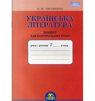 Зошит для контрольних робіт Українська література 7 клас О.М. Авраменко
