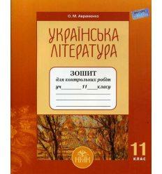Зошит для контрольних робіт Українська література 11 клас О.М. Авраменко