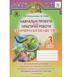 Навчальні проекти та практичні роботи Природознавство 3 клас Ємельненко О. В.