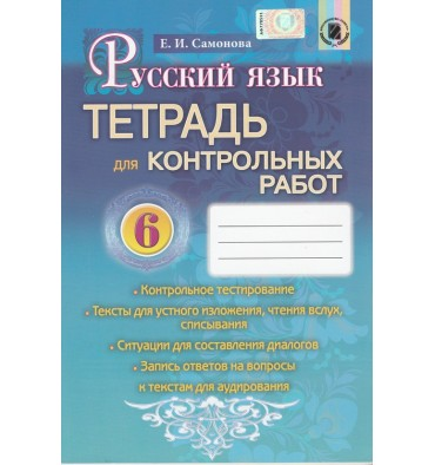 Тетрадь для контрольных работ Русский язык 6 класс Самонова Е.И.