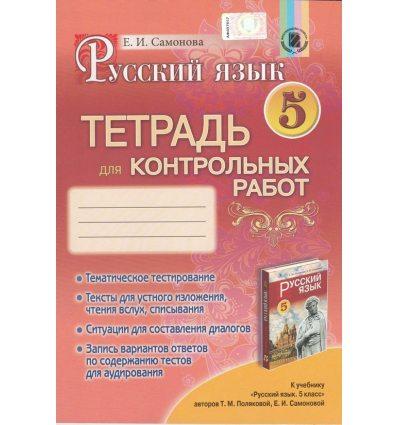 Тетрадь для контрольных работ Русский язык 5 класс Самонова Е.И.