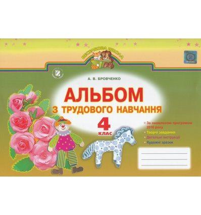 Робочий зошит-альбом Трудове навчання 4 клас Бровченко А. В.
