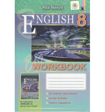 Робочий зошит Англійська мова 8 клас Несвіт А. М.
