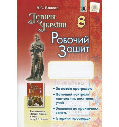 Робочий зошит Історія  України 8 клас Власов В. С.