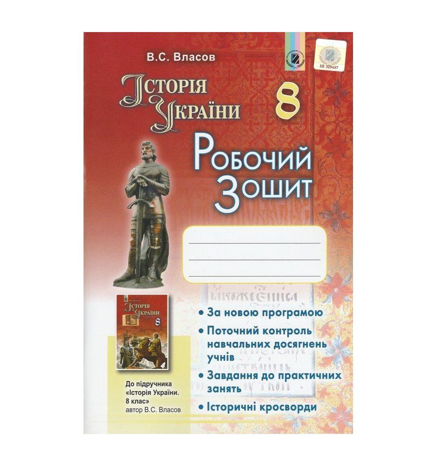в.с. власов история украины 8 класс гдз