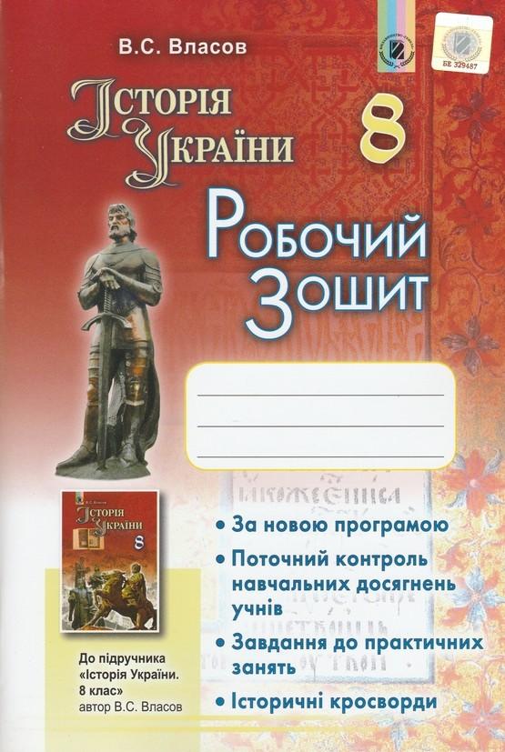 україни програма 8 клас історія гдз нова