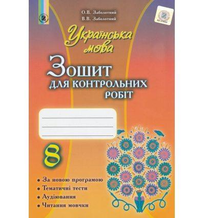Зошит для контрольних робіт Українська мова 8 клас Заболотний О. В.