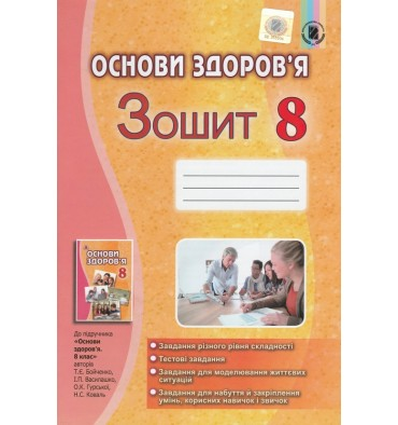 Робочий зошит Основи здоров'я 8 клас Бойченко Т. Є.