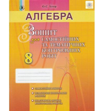 Зошит для самостійних робіт Алгебра 8 клас Істер О. С.