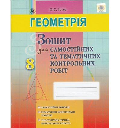 Зошит для самостійних робіт Геометрія 8 клас Істер О. С.