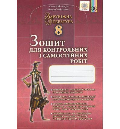 Зошит для контрольних робіт Зарубіжна література 8 клас Волощук Є. В.