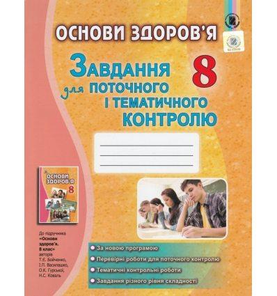 Завдання для поточного контролю Основи здоров'я 8 клас Бойченко Т. Є.