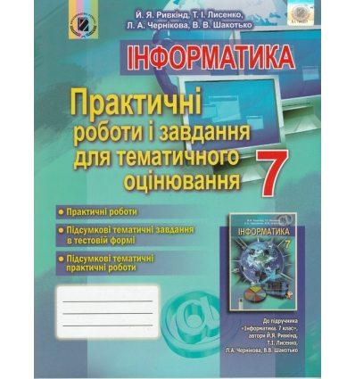 Практичні роботи і завдання для тематичного оцінювання Інформатика 7 клас Ривкінд Й. Я.