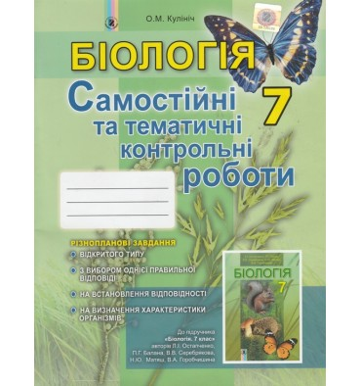 Зошит для самостійних робіт Біологія 7 клас Кулініч О. М.