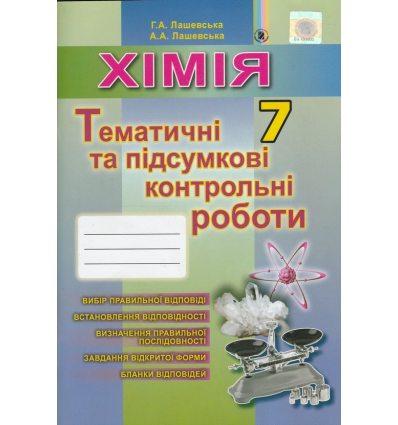 Зошит для тематичних та підсумкових робіт Хімія 7 клас Лашевська Г. А.