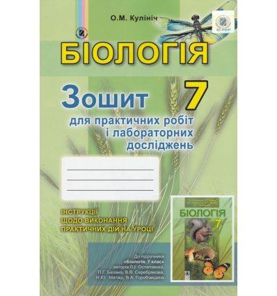 Зошит для лабораторних та практичних робіт Біологія 7 клас Кулініч О. М.