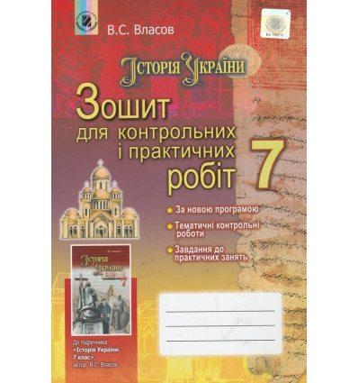 Зошит для контрольних і практичних робіт Історія  України 7 клас Власов В. С.