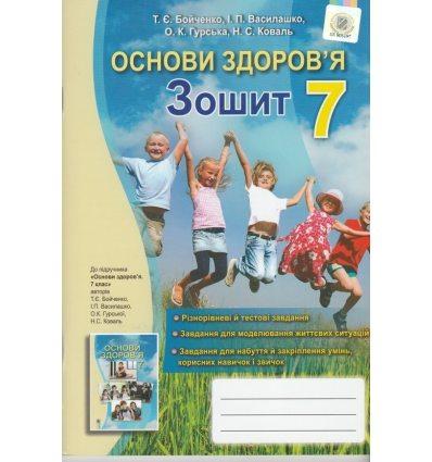 Робочий зошит Основи здоров'я 7 клас Бойченко Т. Є.