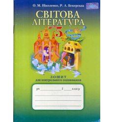 Зошит для контрольного оцінювання  Світова література 5 клас О.М. Ніколенко, Р.А. Бекерська