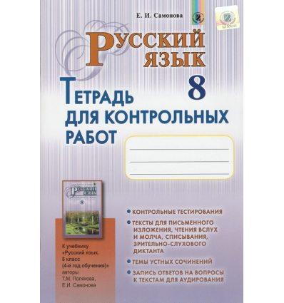 Тетрадь для контрольных работ Русский язык (4-й год обуч.) 8 класс Самонова Е.И.