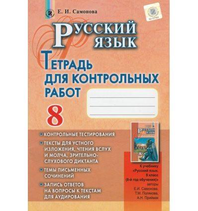 Тетрадь для контрольных работ Русский язык ( 8-й год обуч.) 8 класс Самонова Е.И.