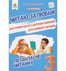 Внеклассное чтение «Читаю залюбки» 3 класс НУШ авт. Мартыненко В. изд. Освита
