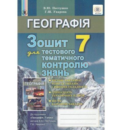 Зошит для тестового тематичного контролю знань Географія 7 клас Пестушко В. Ю.