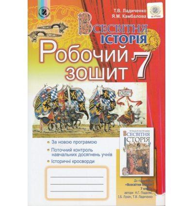 Робочий зошит Всесвітня історія 7 клас Ладиченко Т. В.