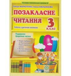 Внеклассное чтение 3 класс НУШ (+ дневник читателя) авт. Маркотенко Т. изд. Весна