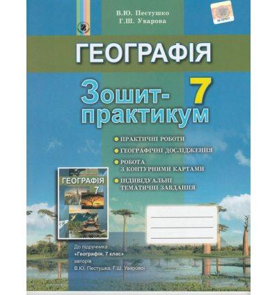 Робочий зошит-практикум Географія 7 клас Пестушко В. Ю.