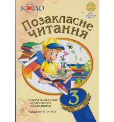 Внеклассное чтение 3 класс НУШ (+ дневник читателя) авт. Будна изд. Богдан