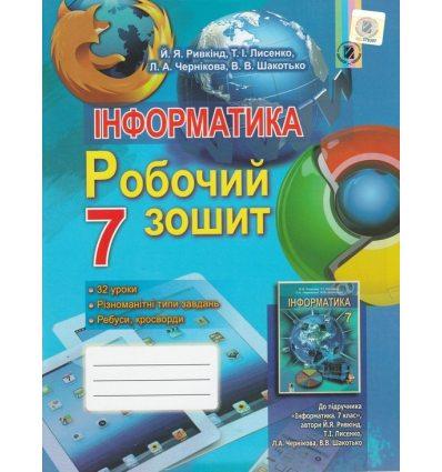 Робочий зошит Інформатика 7 клас Ривкінд Й. Я.