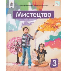 Учебник Искусство 3 класс НУШ авт. Калиниченко, Аристова изд. Освита