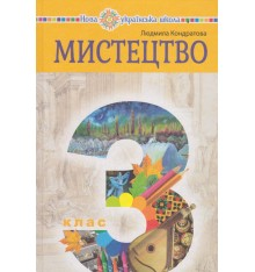 Учебник Искусство 3 класс НУШ авт. Кондратова. изд. Богдан
