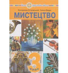 Учебник Искусство 3 класс НУШ авт. Островский, Федун изд. Богдан